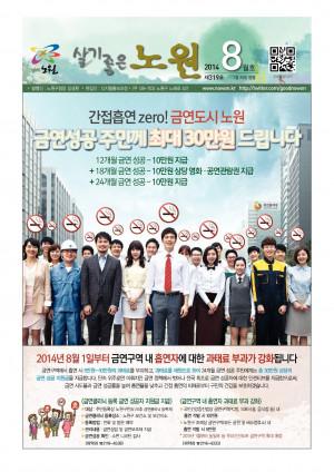 노원구소식 2014년 08월