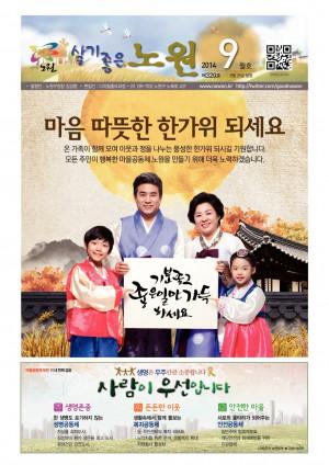 노원구소식 2014년 09월