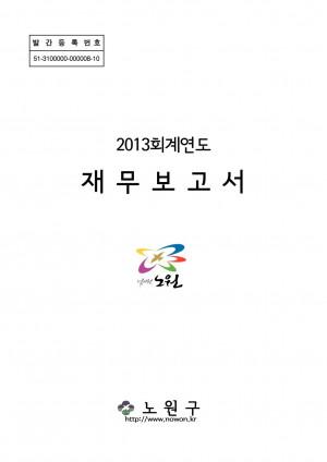 2014년 노원구 지방재정공시 재무보고서