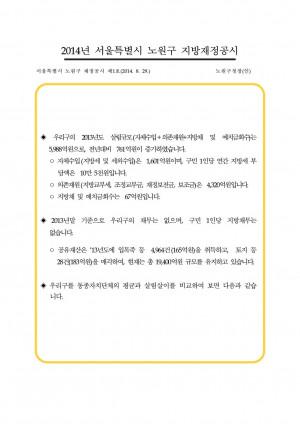 2014년 노원구 지방재정공시