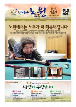 어르신소식 2014년 09월(가을)