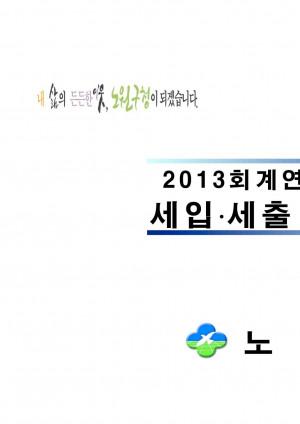 2013년 세입,세출 결산서