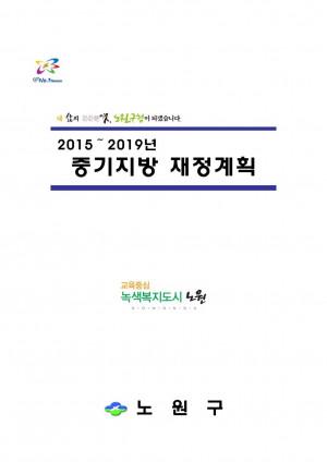 2015~2019 중기지방재정계획