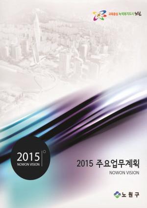 2015년 주요업무계획