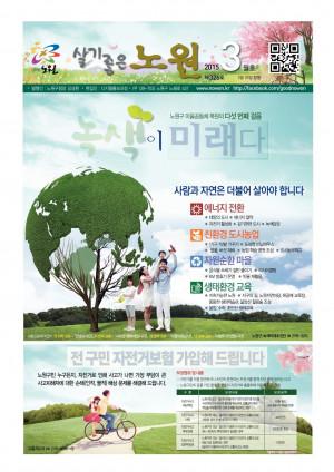 노원구소식 2015년 03월