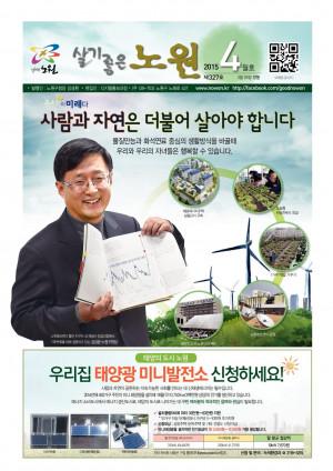 노원구소식 2015년 04월