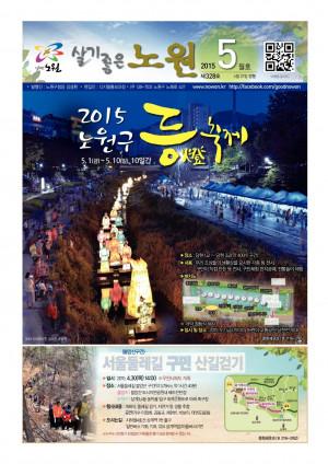 노원구소식 2015년 05월