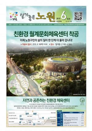 노원구소식 2015년 06월