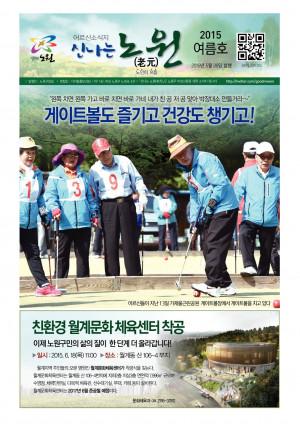 어르신소식 2015년 06월(여름)