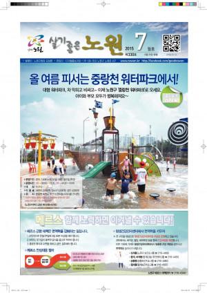 노원구소식 2015년 07월