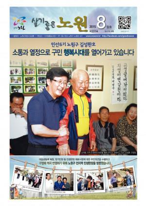 노원구소식 2015년 08월