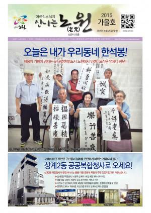 어르신소식 2015년 09월(가을)