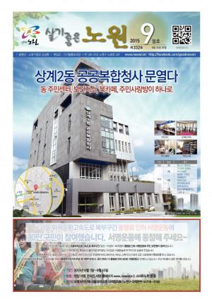 노원구소식 2015년 09월