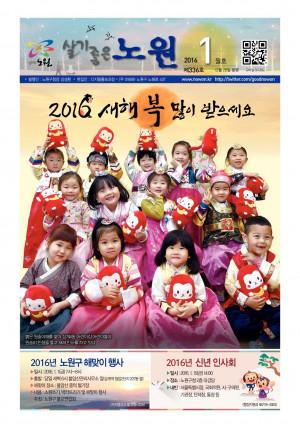 노원구소식 2016년 01월