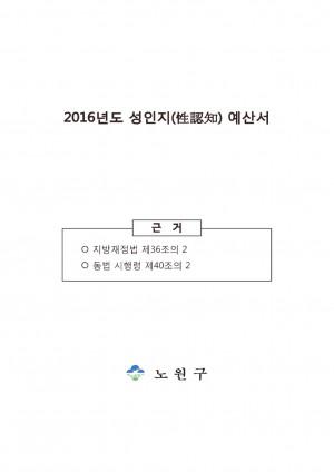2016년 성인지 예산서