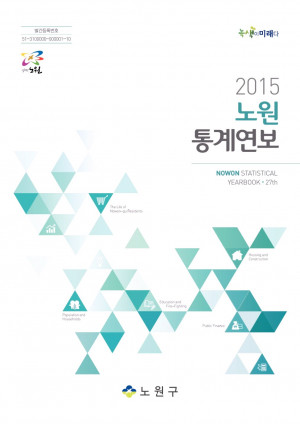 2015년 노원통계연보