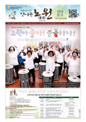 어르신소식 2016년 03월(봄)