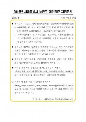 [노원구]2016회계연도 예산 재정공시