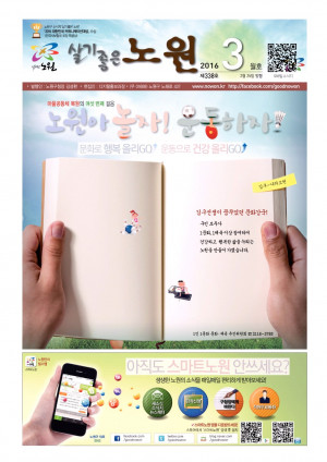 노원구소식 2016년 03월(수정)