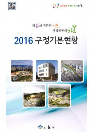 2016 구정기본현황