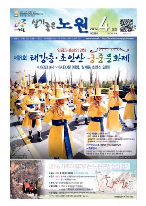 노원구소식 2016년 04월(수정)