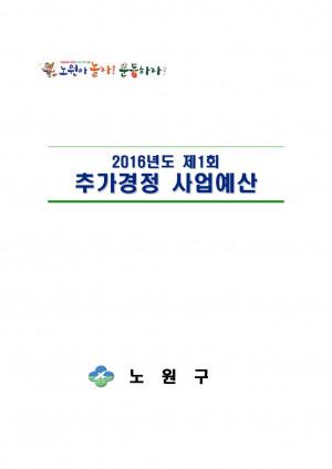 2016년 제1회 추가경정사업예산(확정).pdf