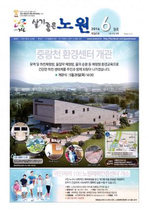 노원구소식 2016년 06월