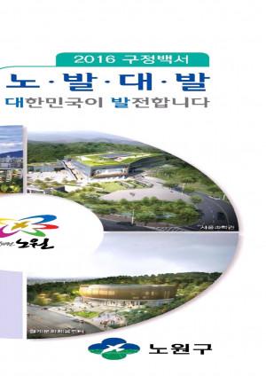 2016 구정백서