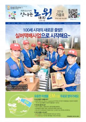 어르신소식 2016년 09월(가을)