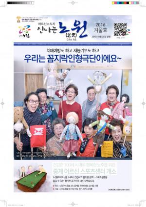 어르신소식 2016년 12월(겨울)