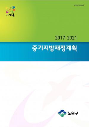 2017-2021.중기지방재정계획