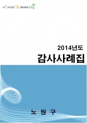 2014년 노원구 감사사례집