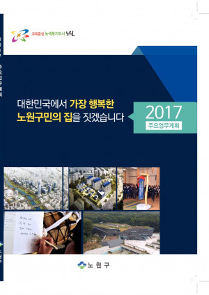2017년 주요업무계획