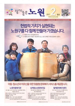 노원구소식 2017년 02월