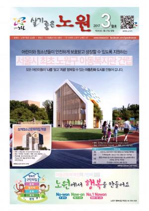 노원구소식 2017년 03월