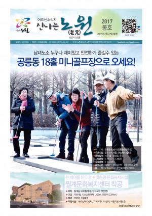 어르신소식 2017년 3월(봄)
