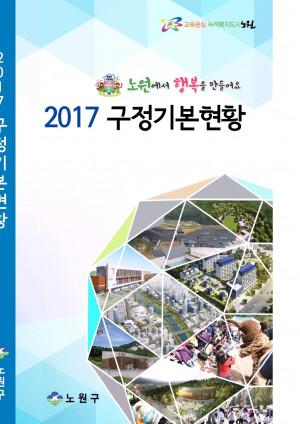 2017 구정기본현황