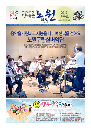 어르신소식 2017년 6월(여름)