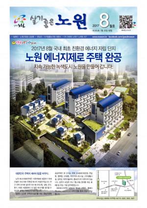 노원구소식 2017년 08월