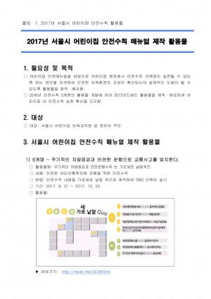 어린이집 안전수칙 매뉴얼 활용물('환경호르몬 ?