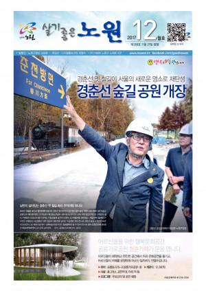 노원구소식 2017년 12월