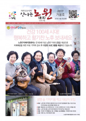 어르신소식 2017년 12월(겨울)