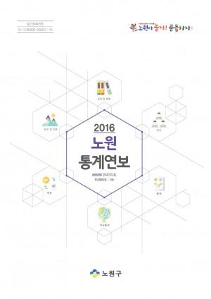 2016년 노원통계연보