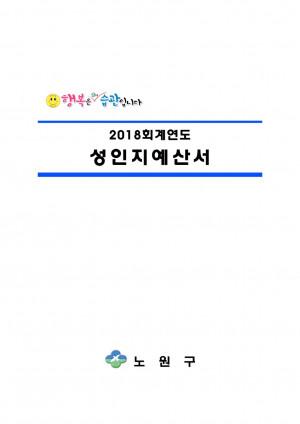 2018년 성인지예산서