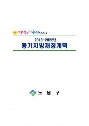 2018-2022.중기지방재정계획