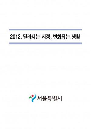 2012년 달라지는 시정