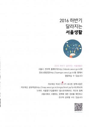 2016 하반기 달라지는 서울생활