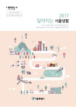 2017 달라지는 서울생활