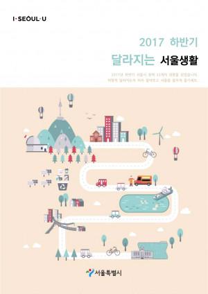 2017 하반기 달라지는 서울생활