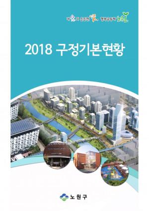 2018 구정기본현황